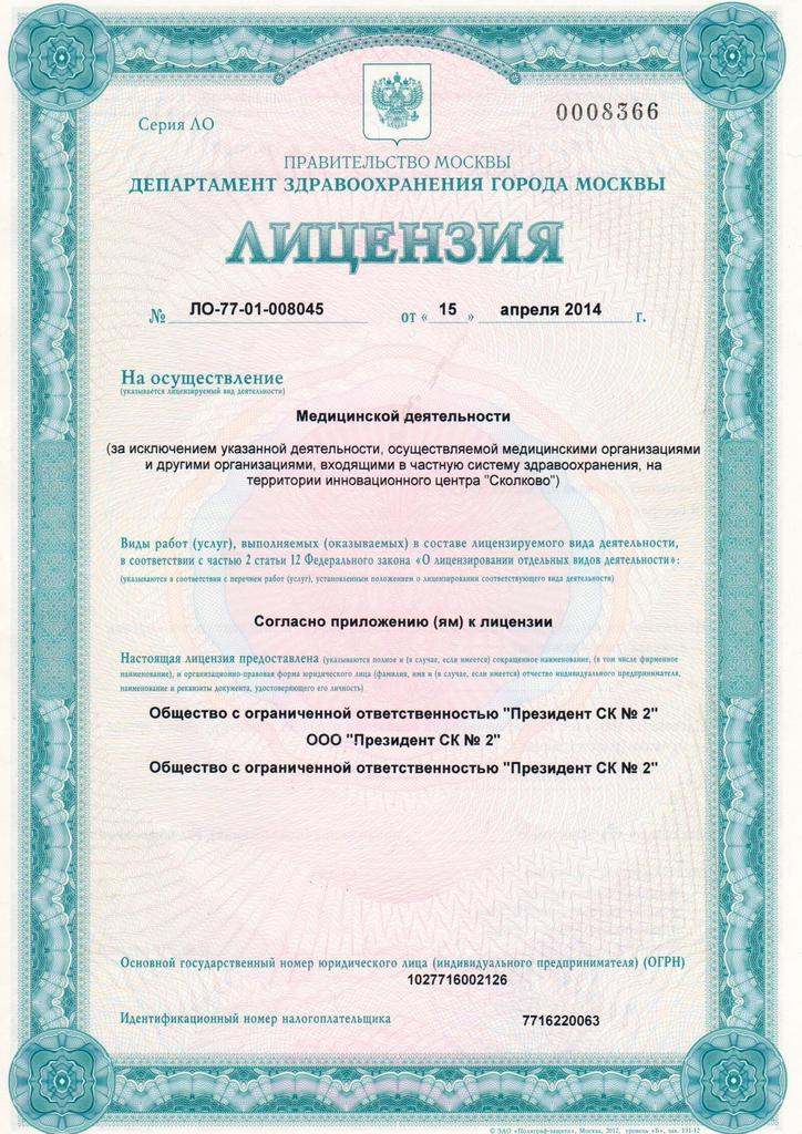 лицензия медицинского центра на ВДНХ лист 1