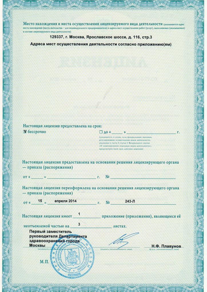 лицензия медицинского центра на ВДНХ лист 2