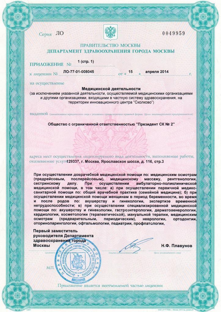 приложение к лицензии медицинского центра на ВДНХ лист 1