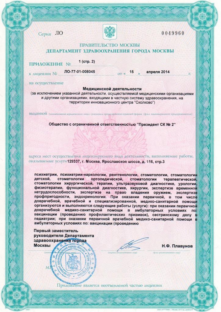 приложение к лицензии медицинского центра на ВДНХ лист 2