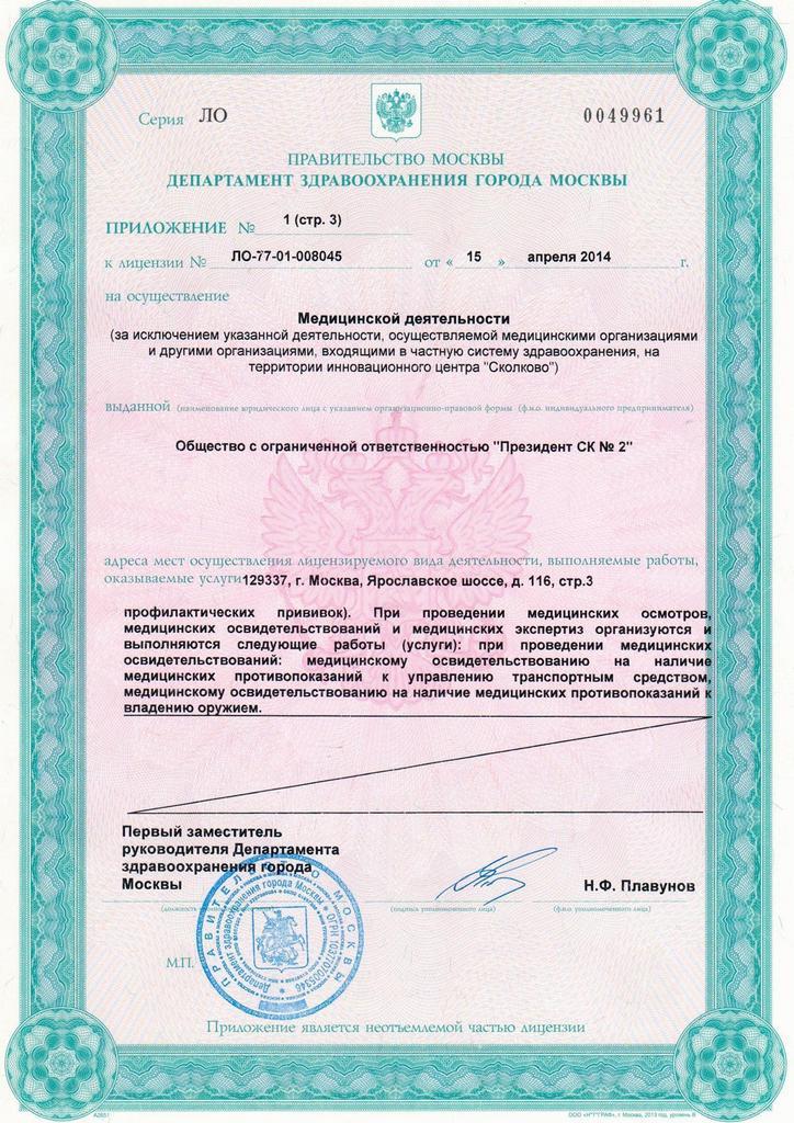 приложение к лицензии медицинского центра на ВДНХ лист 3