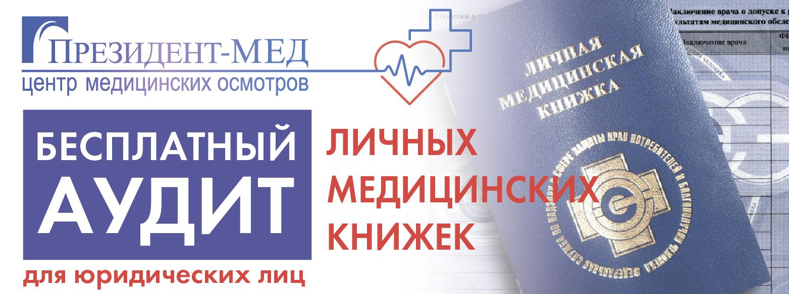 Бесплатный аудит ЛМК!