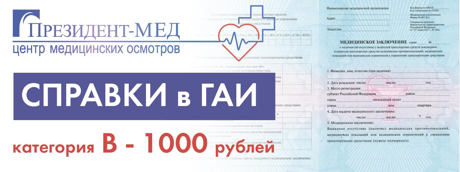 категория «B» — 1000 рублей
