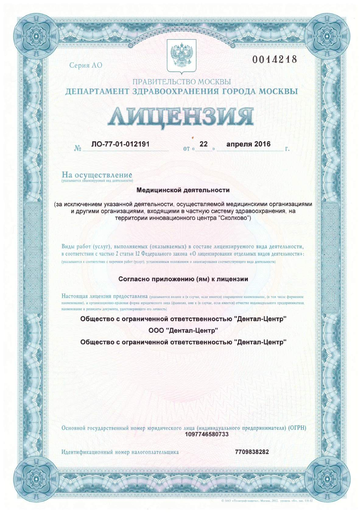 Лицензия Дентал-Центр_Страница_1