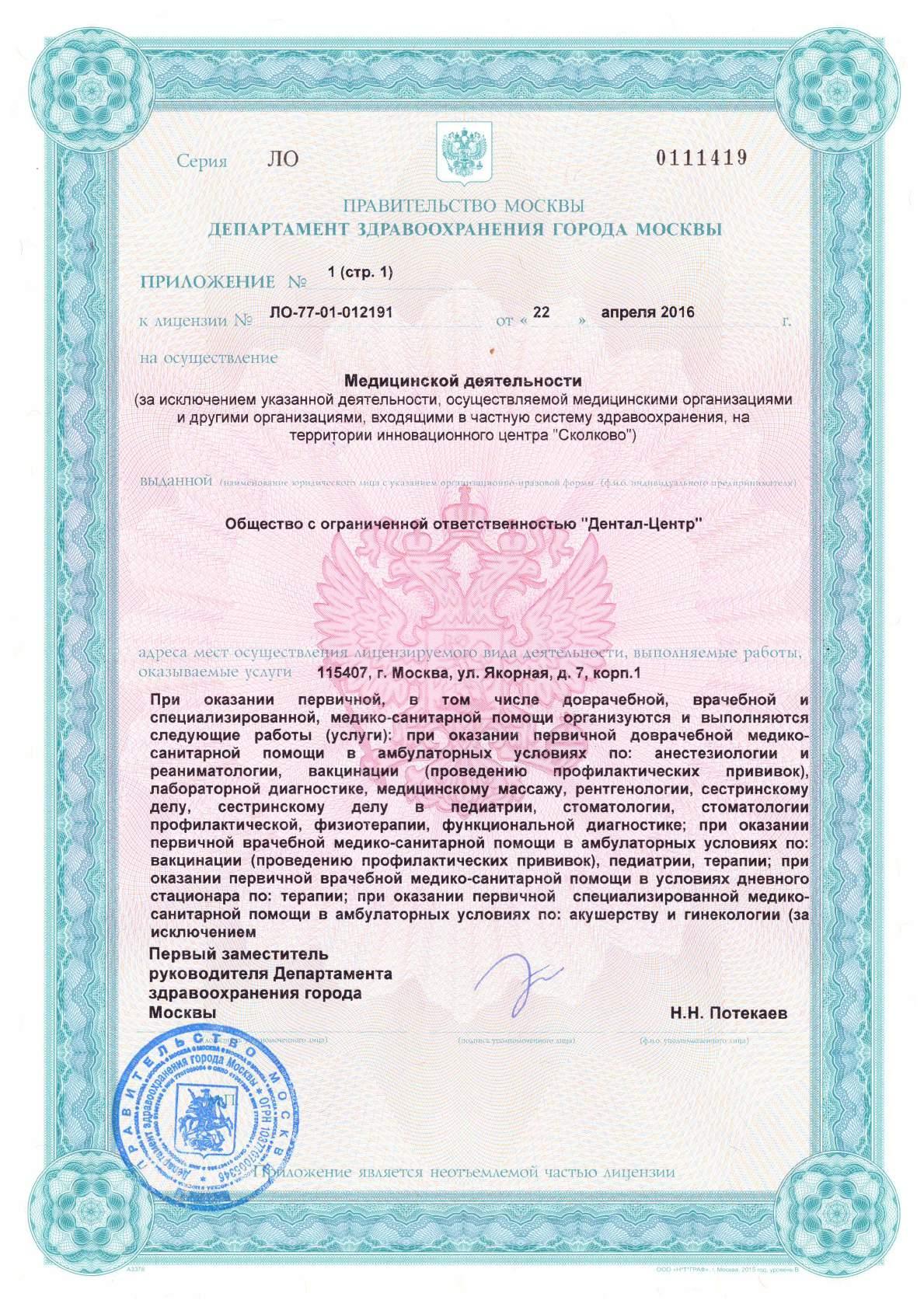 Лицензия Дентал-Центр_Страница_3