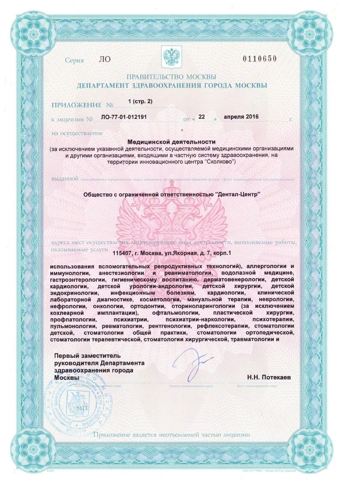 Лицензия Дентал-Центр_Страница_4
