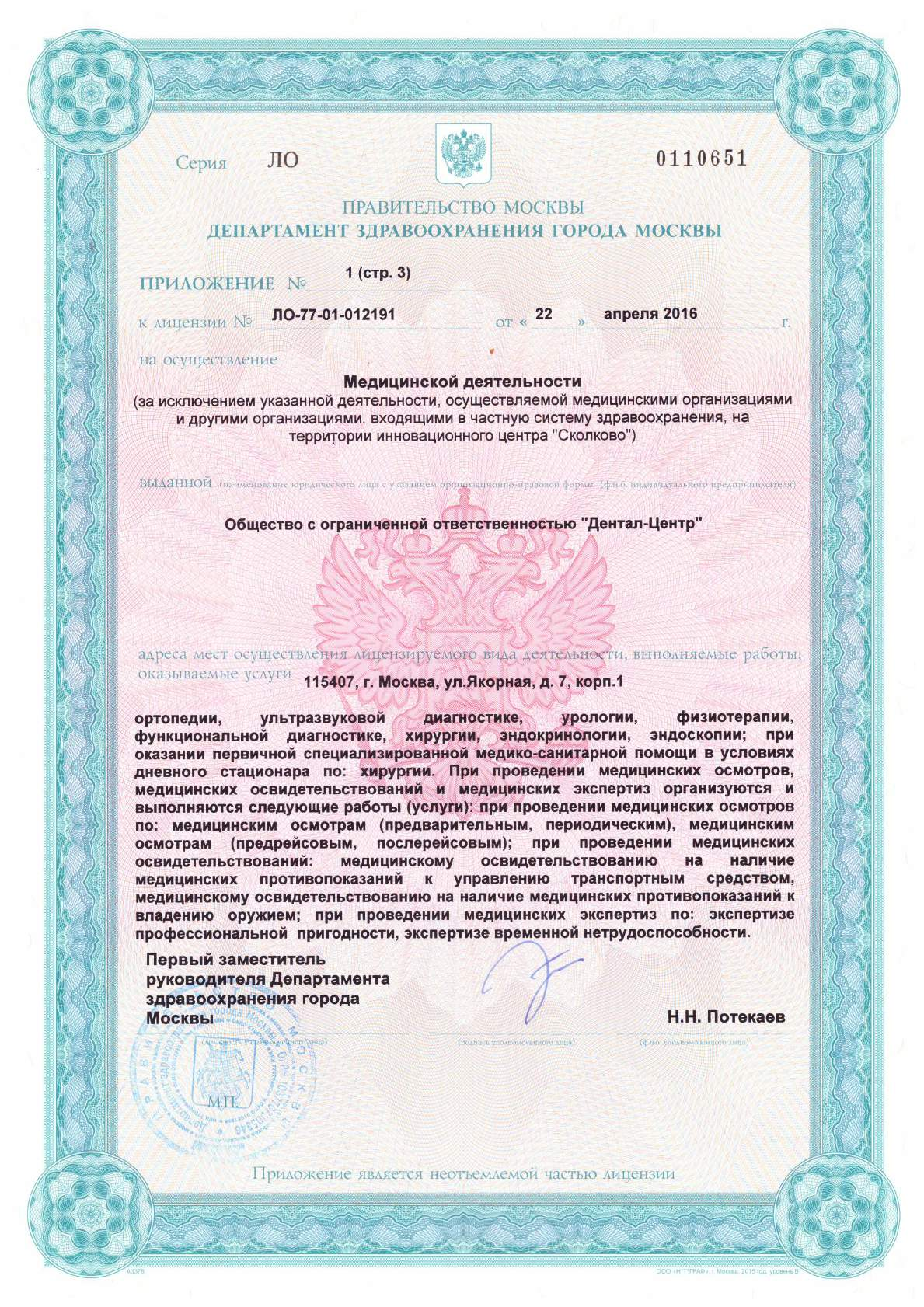 Лицензия Дентал-Центр_Страница_5