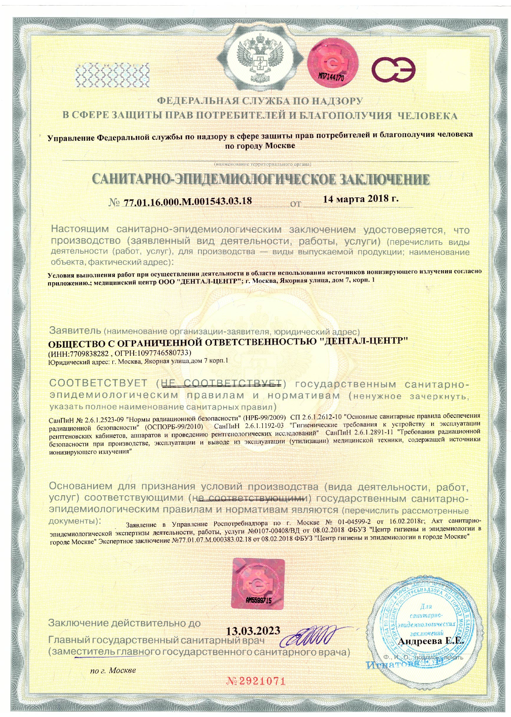 Санэпид заключению Дентал Центр-01-02