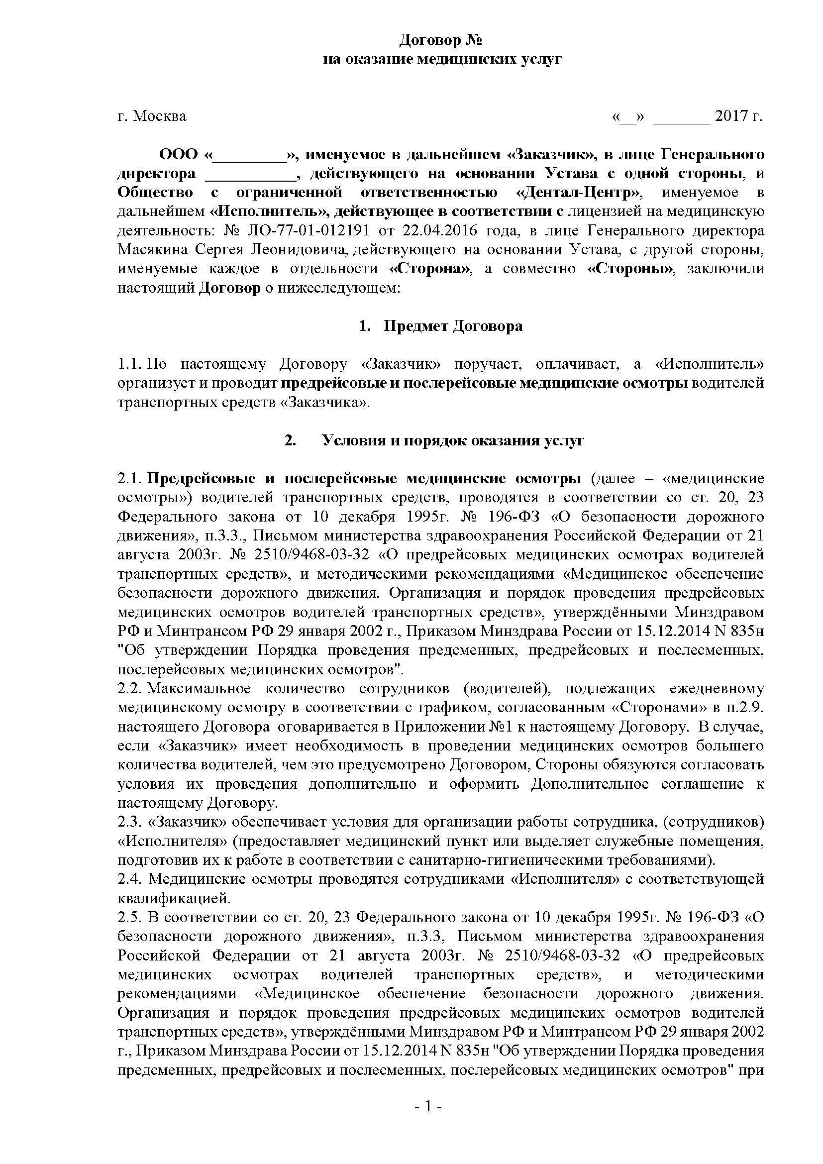 Шаблон Договора Дентал-Центр ООО, послерейсовый_Страница_1