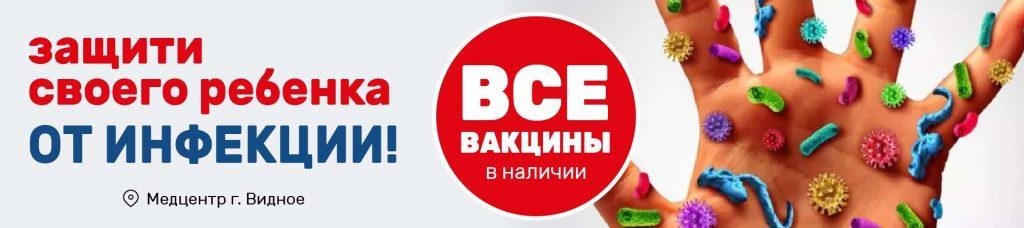 02slajder_zashhiti_imunnuyu_sistemu_svoego_rebenka-01-1024x228