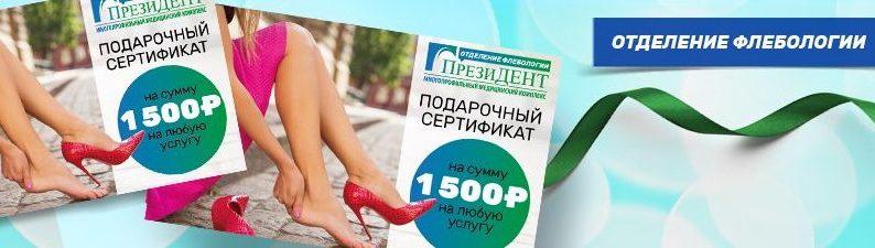 Подарочные сертификаты «ОТДЕЛЕНИЕ ФЛЕБОЛОГИИ!»