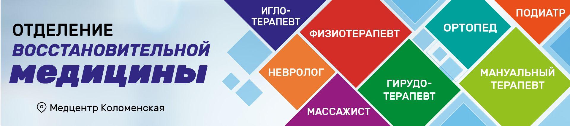 1920h426_otdelenie_vosstanovitelnoj_meditsiny-01