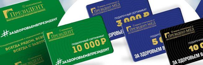 Подарочные сертификаты «ЗА ЗДОРОВЬЕМ В ПРЕЗИДЕНТ!»