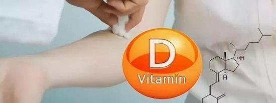 Проверь уровень витамина Д!