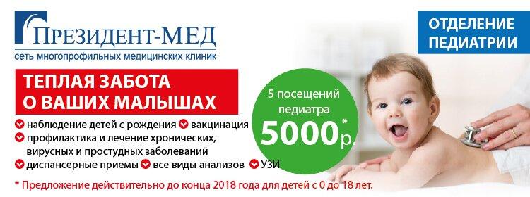 5 приемов педиатра – 5000 рублей!