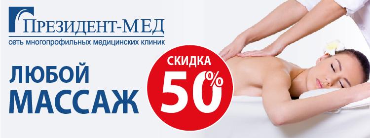 Любой массаж со скидкой 50%!