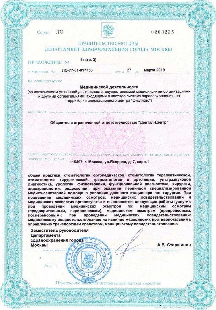 """Лизенция на медицинскую деятельность """"Президент-Мед"""" (ООО """"дентал центр)"""