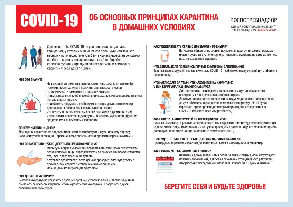 A4-Karantin_g-1024x724