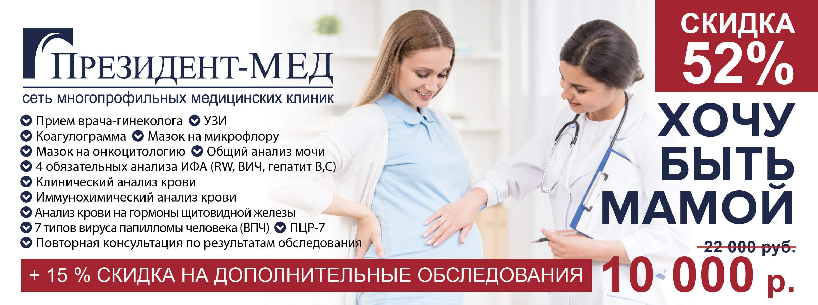 Акция  Женское здоровье  «ХОЧУ БЫТЬ МАМОЙ»