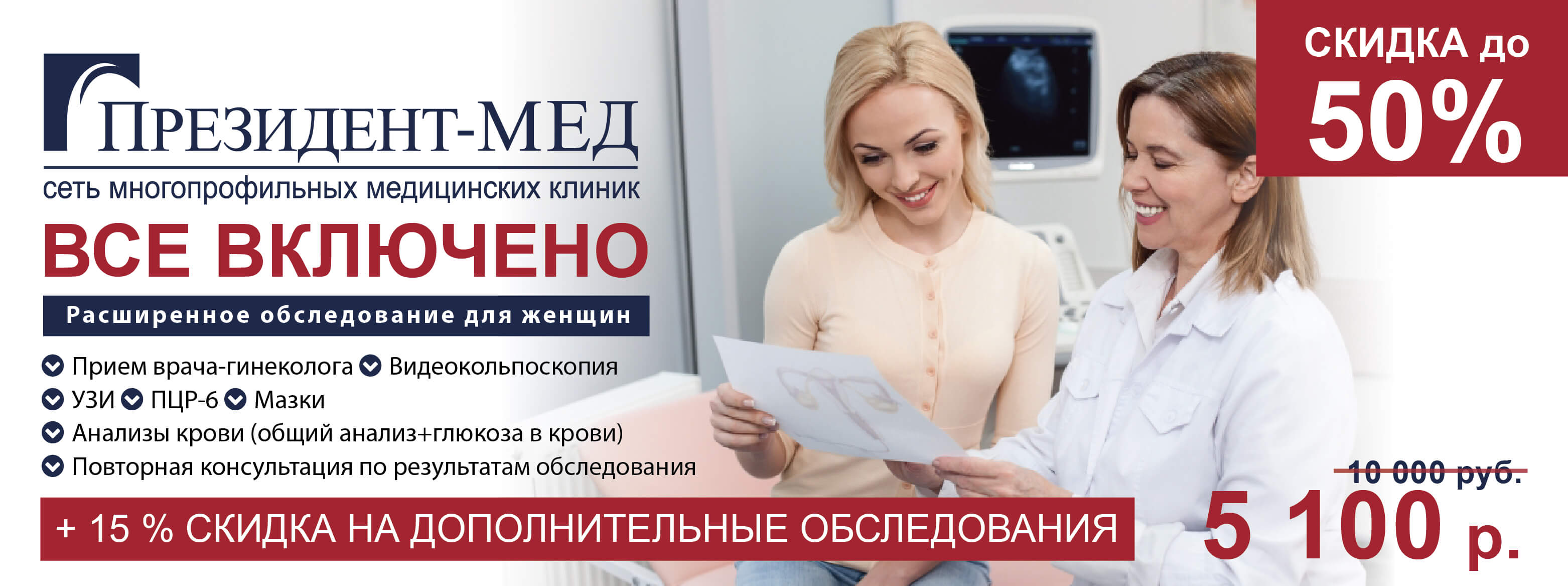 Акция  Женское здоровье  «Все включено»