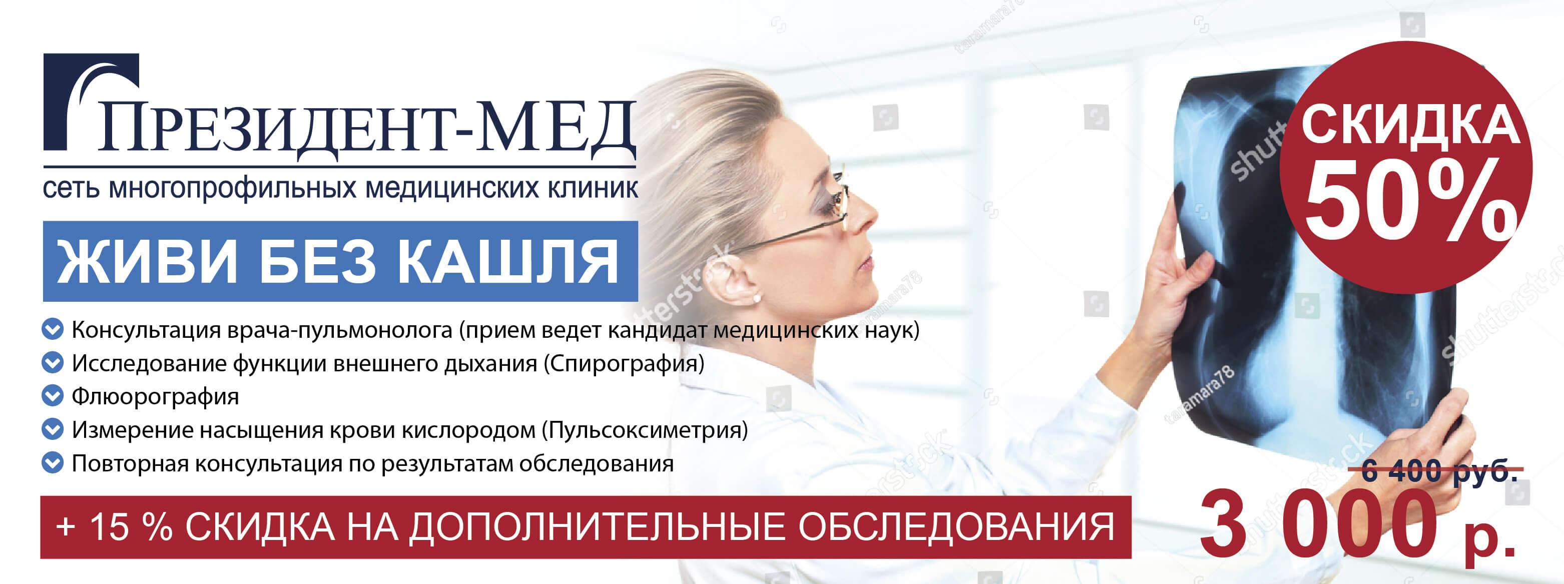 Акция  «Живи без кашля»
