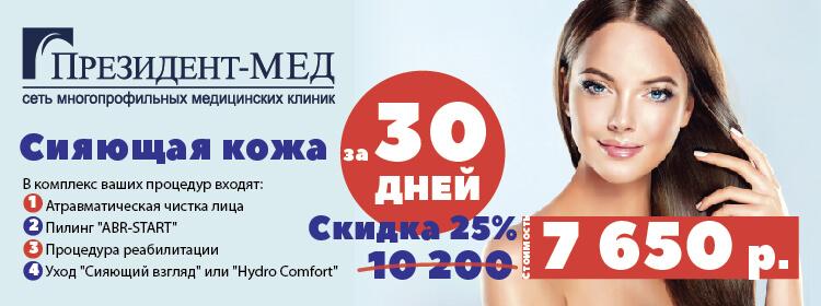 Акция «Сияющая кожа за 30 дней!»