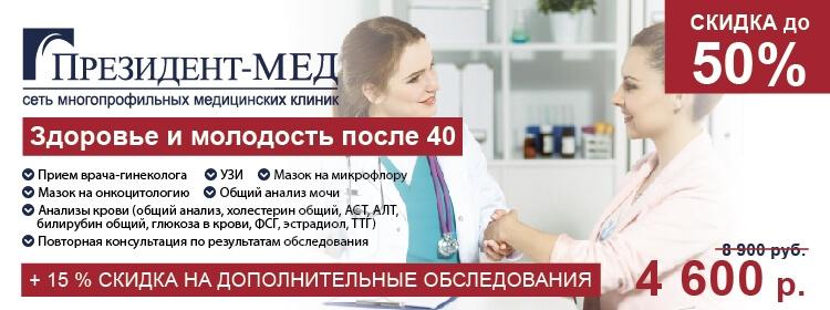 Акция «Здоровье и молодость после 40»
