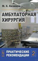 Амбулаторная хирургия – практические рекомендации-часть2, Кязимов МХ
