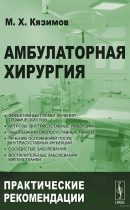 Амбулаторная хирургия – практические рекомендации, Кязимов МХ
