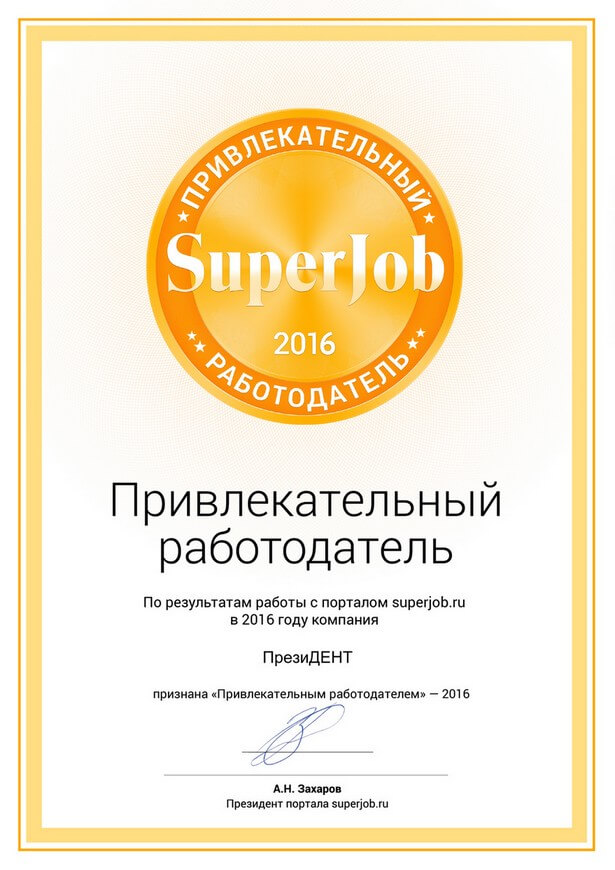 best_employer_certificate_2016