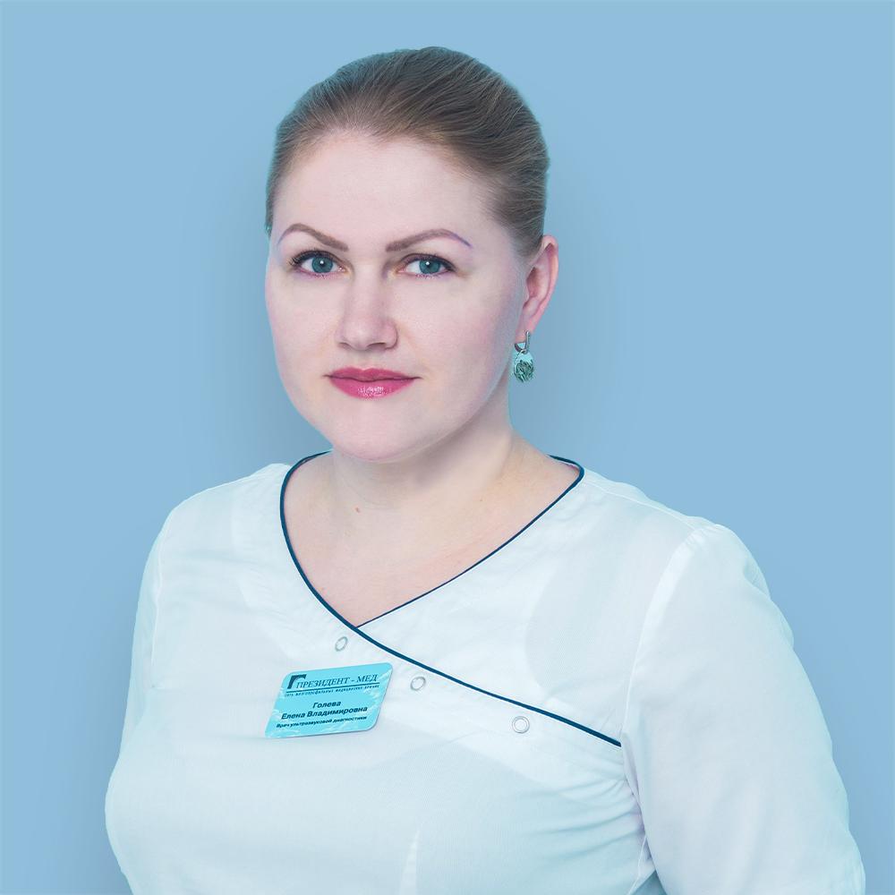 Голева Елена Владимировна, врач-ультразвуковой диагностики (УЗИ), врач второй категории