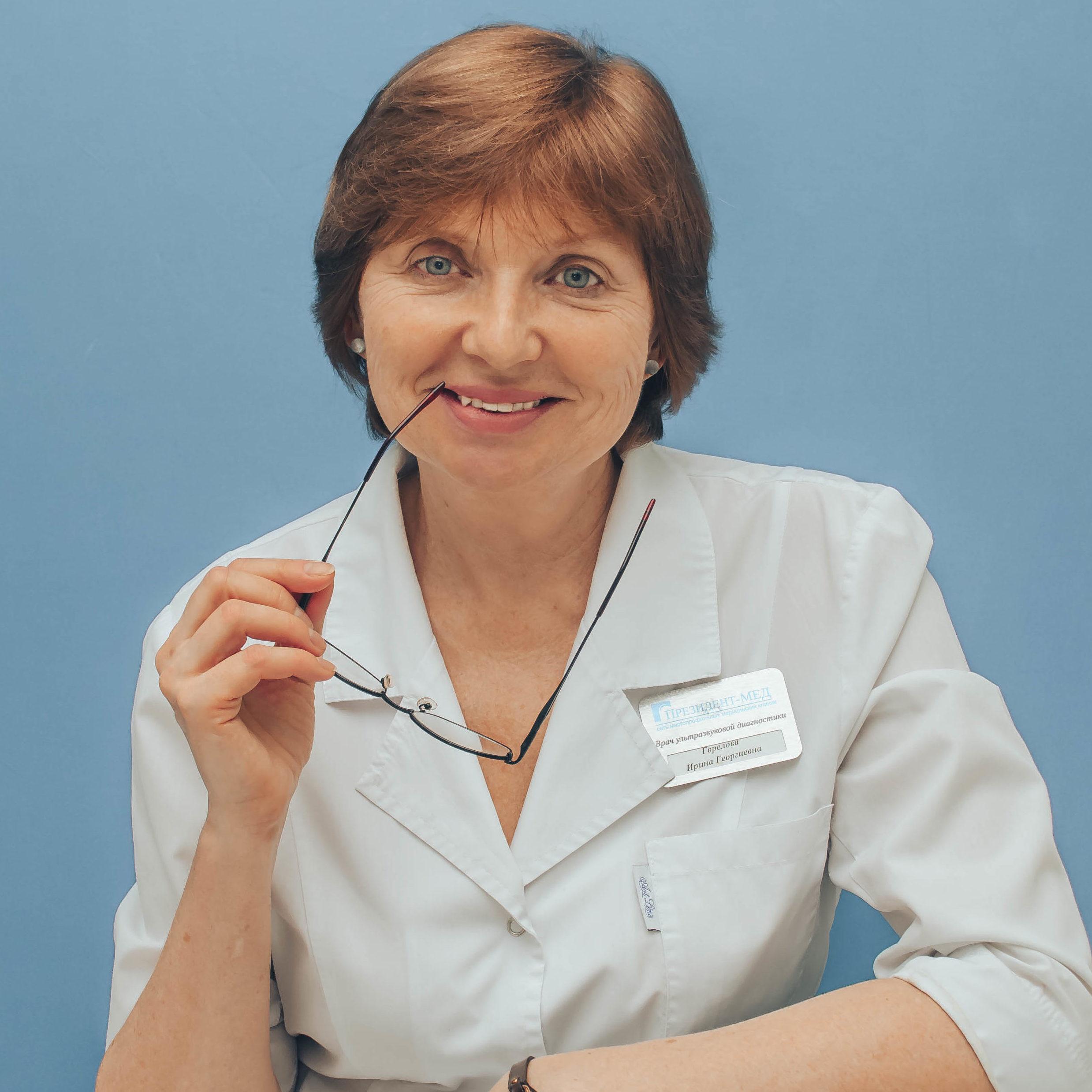 Горелова Ирина Георгиевна, врач-УЗИ диагностики