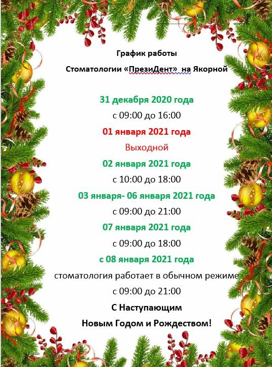 grafik-kolomenskaya