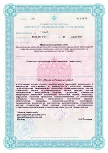 litsenziya-dental-centr_stranitsa_3-212x300