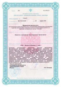 litsenziya-dental-centr_stranitsa_5-212x300