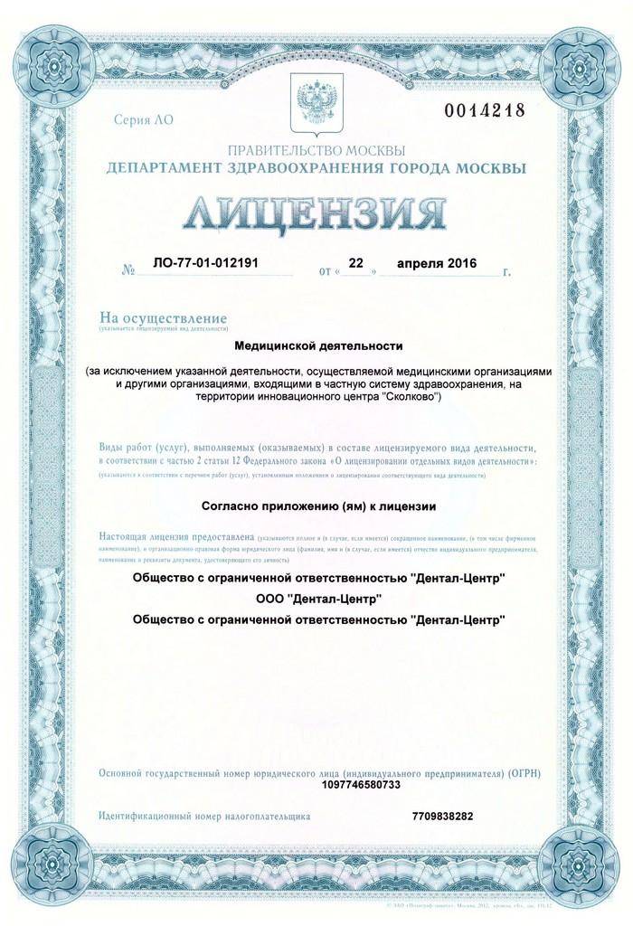 лицензия-коломенская-2016-01