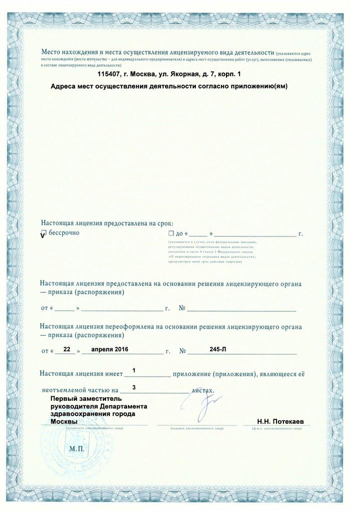 лицензия-коломенская-2016-02