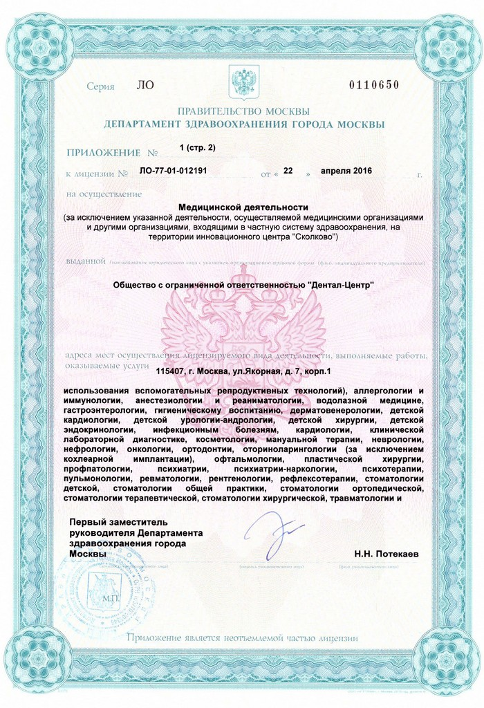 лицензия-коломенская-2016-04