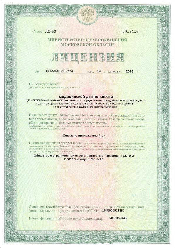 Лизенция ООО СК2, ПРЕЗИДЕНТ, Видное, стр.1