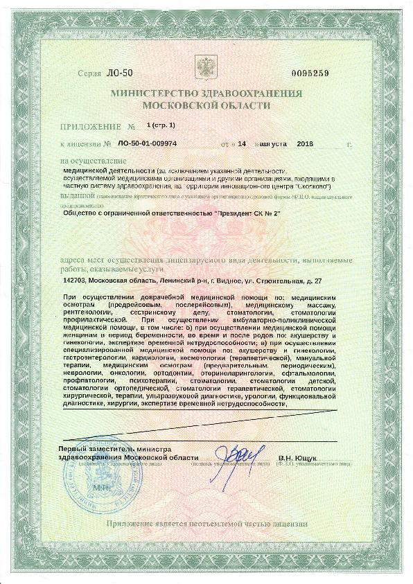 Лизенция ООО СК2, ПРЕЗИДЕНТ, Видное, стр.3