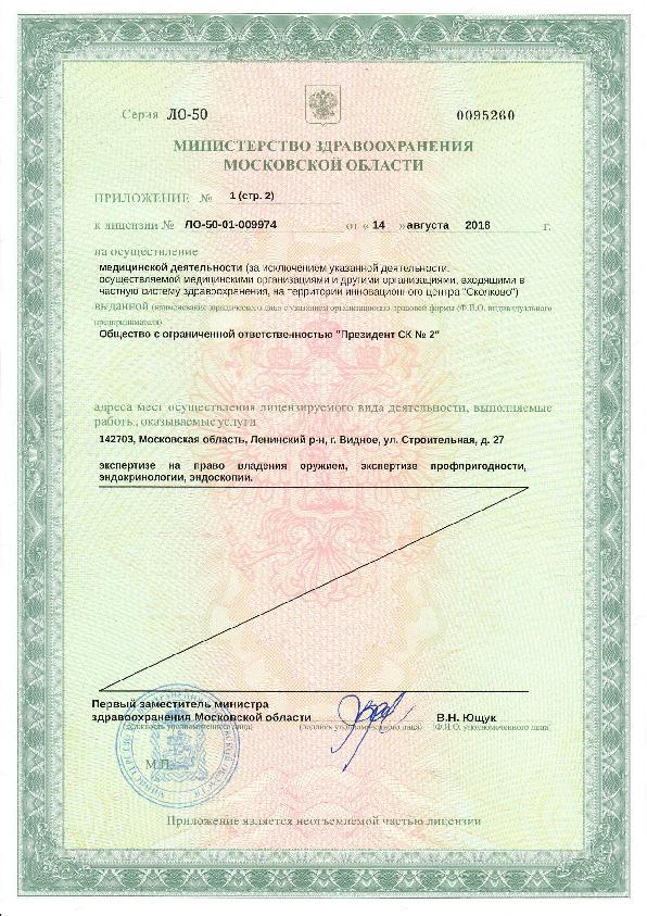 Лизенция ООО СК2, ПРЕЗИДЕНТ, Видное, стр.4