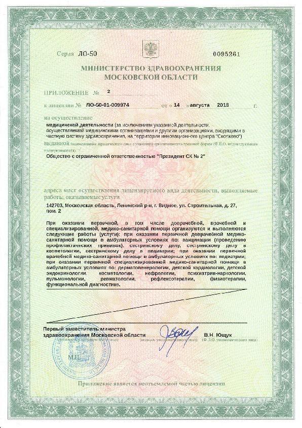 Лизенция ООО СК2, ПРЕЗИДЕНТ, Видное, стр.5