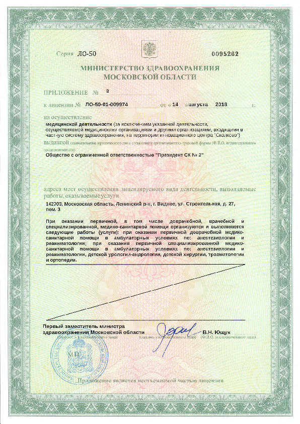 Лизенция ООО СК2, ПРЕЗИДЕНТ, Видное, стр.6