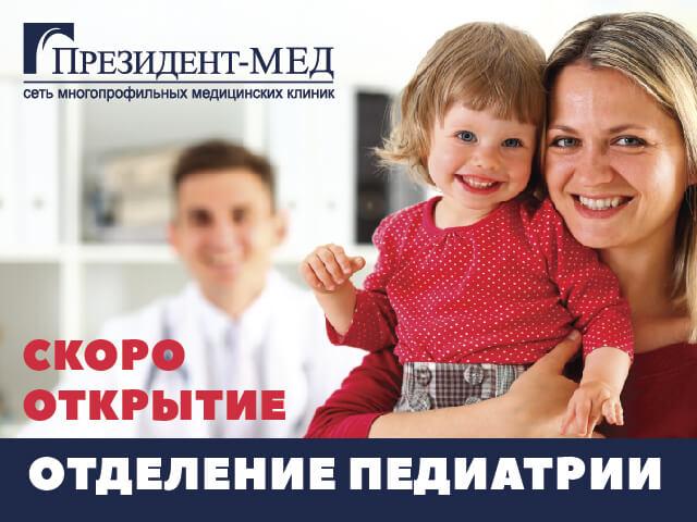 отделение педиатрии в видном скоро открытие