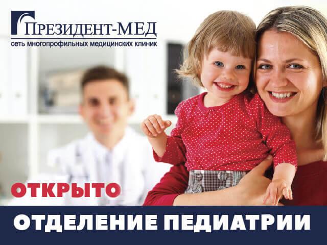 otdelenie-pediatrii-vdnh-otkryto