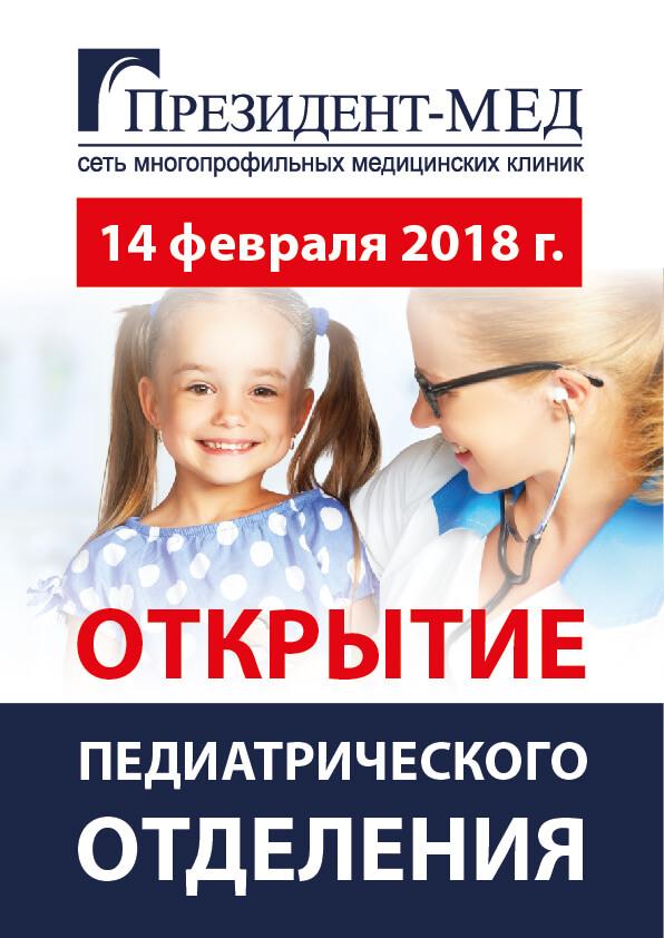 открытие педиатрии1