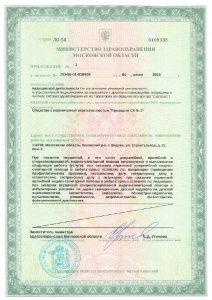 Лицензия на осуществление медицинской деятельности центра «Президент-Мед» в г. Видное