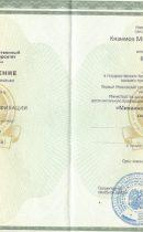 Повышение квалификации-Миниинвазивная флебология со склеротерапией – Кязимов