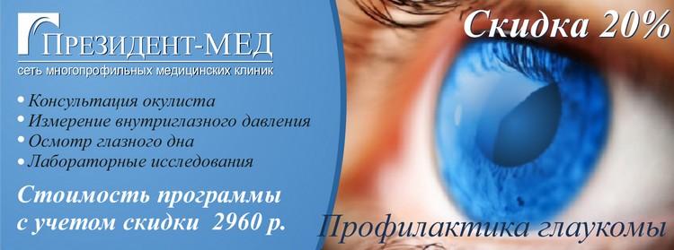 Акция «Профилактика глаукомы»