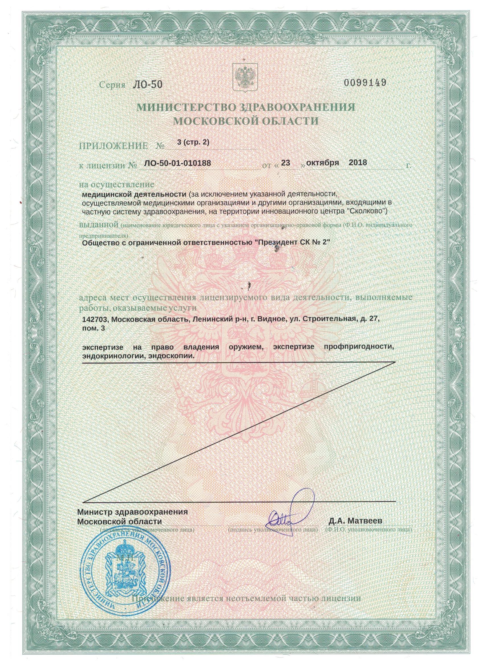 """Лизенция на медицинскую деятельность """"Президент-Мед"""", г. Видное"""